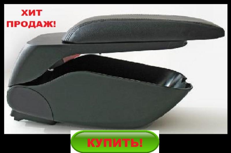Универсальный автомобильный подлокотник